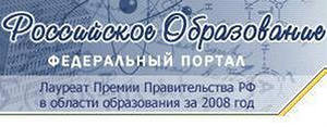 Эмблемы - Российское образование